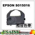 USAINK~EPSON S015016 相容色帶 LQ680C-/LQ680/LQ-2500/LQ-2550/LQ-860/LQ-670/LQ-670C/LQ-1060C / LQ-680 / LQ-680C