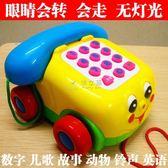 兒童玩具電話 嬰兒機寶寶0-1-3歲故事機玩具手機6個月爬行早教音樂 俏女孩