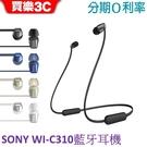 SONY WI-C310 頸掛式 藍牙耳機,神腦代理 公司貨 分期0利率