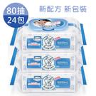 貝恩 超純水80片裝嬰兒保養柔濕巾(3入裝)*8串