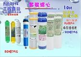 【巡航淨水】RO逆滲透膜年份頂級套組淨水器.10吋濾心12支NSF材料.純水機.濾水器.貨號:8014