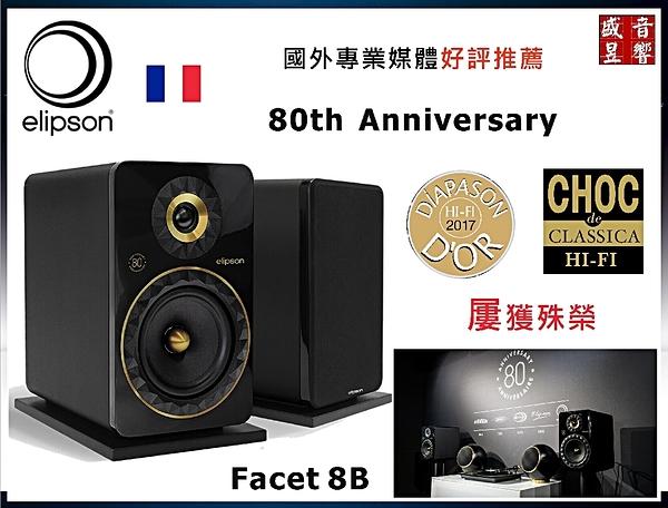『盛昱音響』法國 Elipson Facet 8B 80th Anniversary Speakers 80週年紀念喇叭 - 現貨