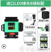 水平儀 紅外線水平儀綠光12線16線藍光貼墻儀高精度激光平水儀強光細線 博世LX