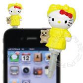 Hello Kitty黃浴袍造型耳機孔塞711230【玩之內】日本進口正品