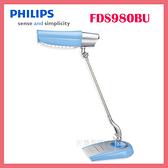 可刷卡◆PHILIPS飛利浦 第二代 LED 11W 美光廣角護眼檯燈 FDS980BU/FDS980藍◆