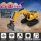大號合金電動遙控挖掘機充電挖土機合金工程車模型玩具鉤機男孩 NMS漾美眉韓衣