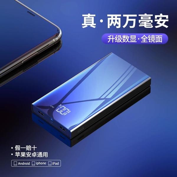 行動電源 20000毫安大容量充電寶超薄小巧便攜快充閃充移動電源適用于手機超大量沖