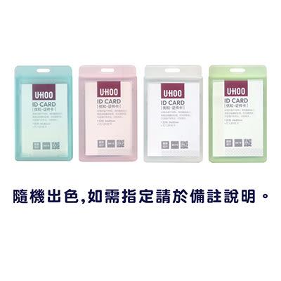 UHOO 果凍色塑膠直式證件套/派司套/識別套 6614# (不含掛繩)