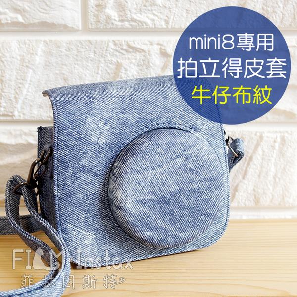 菲林因斯特《 mini 8 / 9 牛仔布紋皮套 》FUJIFLIM 富士 mini8 mini9 專用 拍立得 收納包