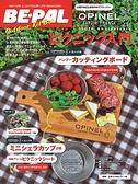 BE-PAL戶外露營入門特刊:附OPINEL迷你露營杯2入組&OPINEL竹砧板&特製野餐墊(日文M