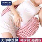 多功能孕婦枕頭護腰枕小型側睡側臥睡覺托腹抱枕腰枕靠枕辦公室用 居樂坊生活館YYJ