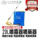 【台灣現貨】鋰電電動噴霧器 調速開關 手柄三開關 噴藥機 消毒機 農用打藥機