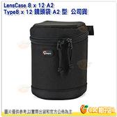 羅普 L107 Lowepro Lens Case 鏡頭收納袋 8 x 12cm 8x12cm 0812 鏡頭筒 鏡頭包 公司貨