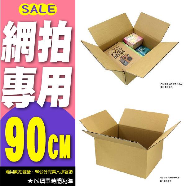 A楞紙箱 (HACS009) - 5入/組 郵寄/宅配/搬家/收納