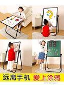 兒童寶寶畫板雙面磁性小黑板可翻轉畫架支架式家用涂鴉寫字板白板YYJ      原本良品