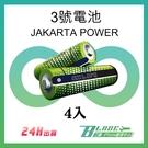 現貨 3號電池 一組4入 AA電池 環保碳鋅乾電池 乾電池 電池