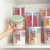密封罐食品糧食罐子套裝廚房五谷雜糧儲物罐