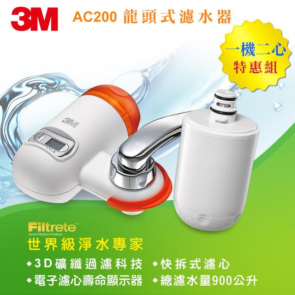 3MFiltrete AC200龍頭式濾水器(一機二心特惠組)  7100134698+7100134699