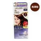 SALON de PRO沙龍級白髮用快速...