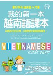 我的第一本越南語課本:最好學的越南語入門書(附MP3)