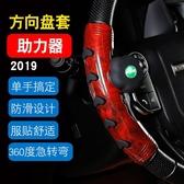 汽車方向盤助力球四季通用型防滑單手省力輔助轉向器多功能車把套 夢幻衣都