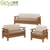 【綠家居】艾德華 時尚南洋檜木沙發椅組合(1+2+3人座)