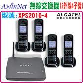 ALCATEL阿爾卡特DECT PBX數位子母機無線總機 XPS2010(2外線4子機)