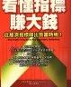 二手書R2YB2006年8月初版《看懂指標賺大錢》葉麥隆 劉真如 商周97898