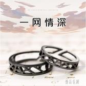 冷風一往情深情侶對戒個性戒指一對簡約男女活口指環送女友CY1316【優品良鋪】