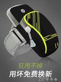 臂包 運動手機臂套戶外男女通用跑步健身裝備手臂袋手機 卡卡西