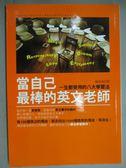 【書寶二手書T4/語言學習_GMY】當自己最棒的英文老師_楊筱薇