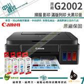 Canon PIXMA G2002+墨水(GI-790)一組 原廠大供墨複合機 兩年保固