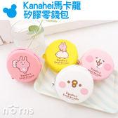 【Kanahei馬卡龍矽膠零錢包】Norns 防水果凍包 正版卡娜赫拉 小雞P助 粉紅兔兔 拉鍊收納包 鑰匙包