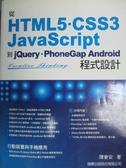 【書寶二手書T4/電腦_KLX】從 HTML5/CSS3/JavaScript到jQuery/PhoneGap Andr