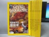 【書寶二手書T2/雜誌期刊_RCY】國家地理雜誌_158~169期間_共12本合售_發現最早的藝術家等