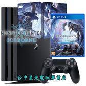 【PS4主機】 7218B PRO +魔物獵人 世界 Iceborne 【本篇+超大型擴充內容】台中星光電玩