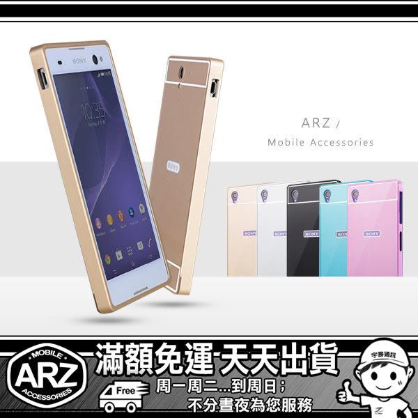金屬邊框背蓋手機殼 Sony C5 Ultra 鋁合金保護框 Xperia E5553 金屬框邊鋁框保護殼 ARZ