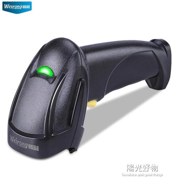 維融掃描槍掃碼槍器機無線條碼快遞單手持超市一二維條形碼激光有線寶收銀發票 NMS陽光好物