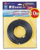 [ 中將3C ]   PX大通寬頻網路數位電視專用電纜線 G5C-10M