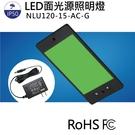 LED 綠光檢測燈具 檢查照明燈 外觀檢查照明燈 面均光 無疊影 NLUD120-15-AC-G