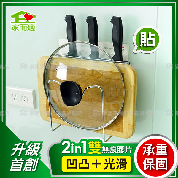刀架 家而適 廚房無痕收納架  砧板架 鍋蓋架 置物架