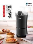 磨豆機家用電動磨粉機五谷雜糧咖啡豆研磨機 概念3C旗?店