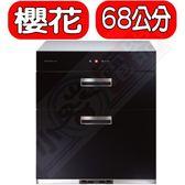 (含標準安裝)【Q-7693】櫻花落地式全平面玻璃觸控68cm烘碗機黑色