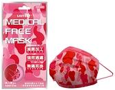 萊潔 LAITEST 醫療防護口罩(成人)-粉紅迷彩紋-5入袋裝