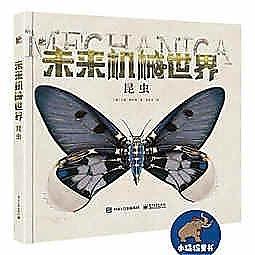 簡體書-十日到貨 R3Y【未來機械世界 昆蟲】 9787121332388 電子工業出版社 作者:(澳)Lance Balch.