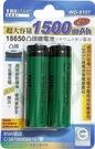 18650充電池-1500MAH / 凸頭 --2入