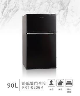 美國富及第 Frigidaire 90L 雙門冰箱 FRT-0906M 黑色 ( FRT-0905M 後續機種 )