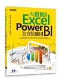 (二手書)大數據分析Excel Power BI全方位應用
