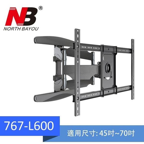 【免運中】NB 767-L600 / 45-70吋手臂式電視掛架 電視架 電視 架 螢幕架 壁掛架 最大承重:45.5kg