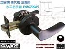 加安 LYUX70GP 現代風系列浴廁鎖 60mm古紅銅 內側自動解閂 水平把手鎖 水平鎖 管形板手鎖